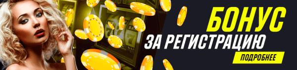 бонксы пм казино