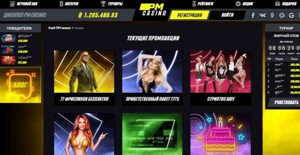 Зеркало PM Casino (ПМ Казино)